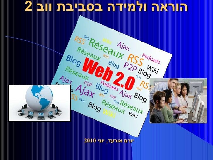 הוראה ולמידה בסביבת ווב  2   יורם אורעד ,  יוני  2010