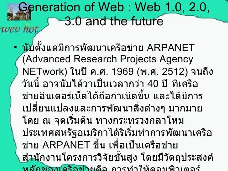 Generation of Web  :  Web 1.0, 2.0, 3.0 and the future <ul><li>นับตั้งแต่มีการพัฒนาเครือข่าย  ARPANET  ( Advanced Research...