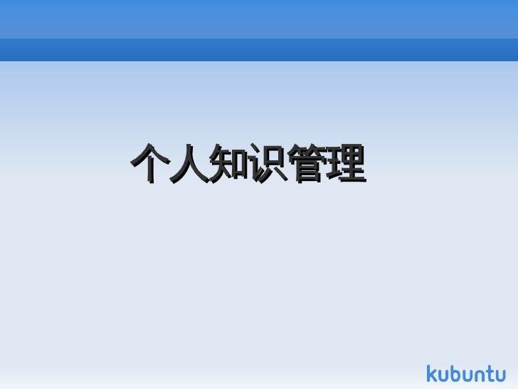 开源沙龙第一期 个人知识管理2