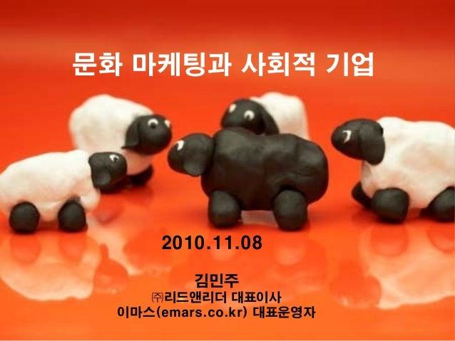 서울문화기업 아카데미 2강 ㅡ 문화마케팅과 사회적기업 ㅡ 김민주