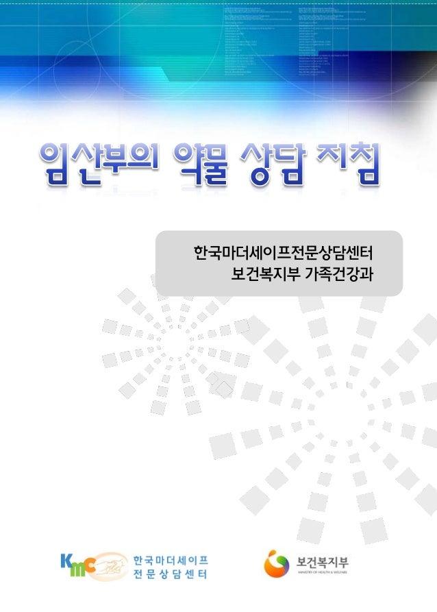 한국마더세이프전문상담센터 보건복지부 가족건강과