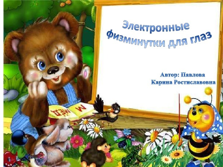 • http://www.0lik.ru/templates/28138-ramochki-  dlja-fotoshopa-v-mire-skazok-2.html