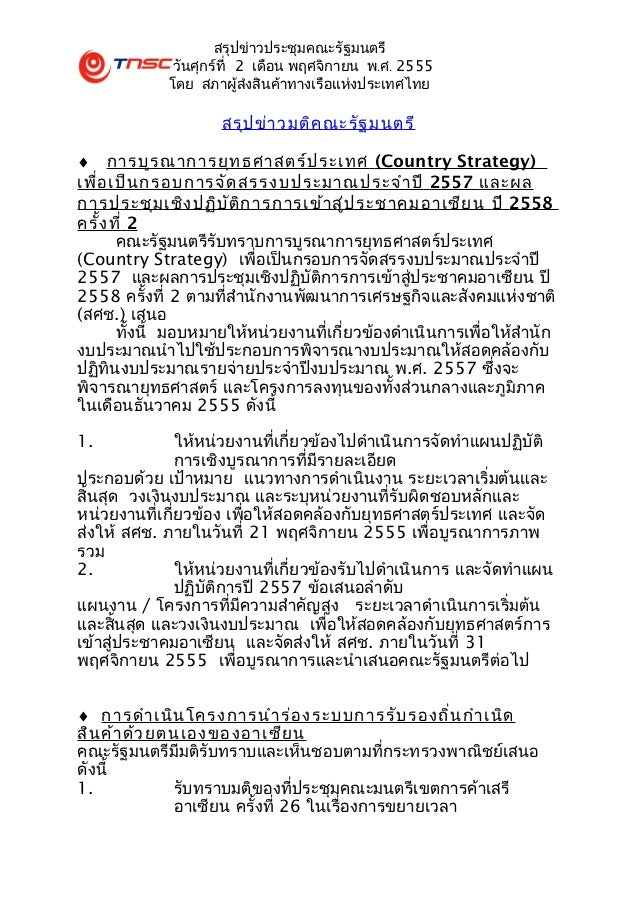 สรุปข่าวประชุมคณะรัฐมนตรี             วันศุกร์ที่ 2 เดือน พฤศจิกายน พ.ศ. 2555             โดย สภาผู้ส่งสินค้าทางเรือแห่งปร...