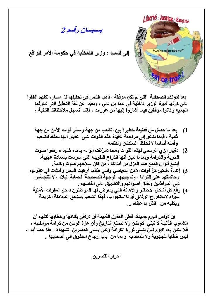 بــــيـــان رقــم 2