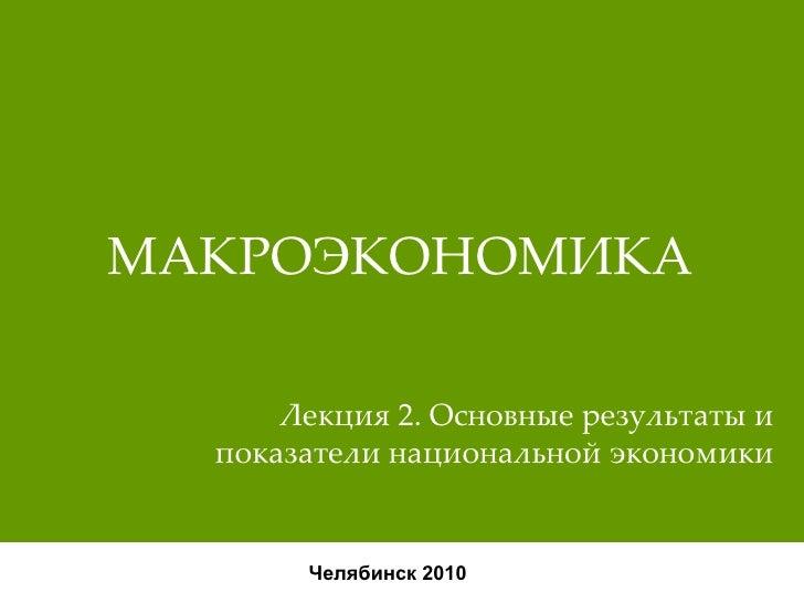 Макроэкономика А А Никифоров, О Н Антипина, Н А Миклашевска