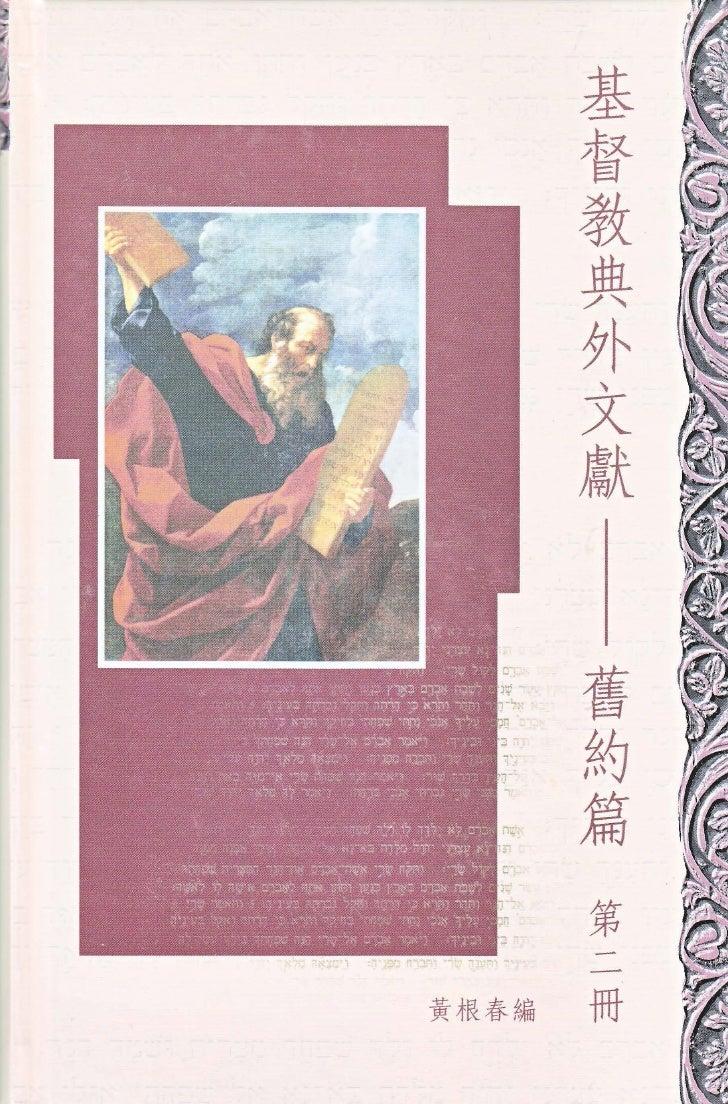 基督教典外文献 旧约篇-第2册