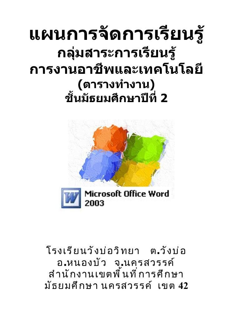 แผนการจัดการเรียนรู้ ส่วนประกอบคอมพิวเตอร์ ม.2