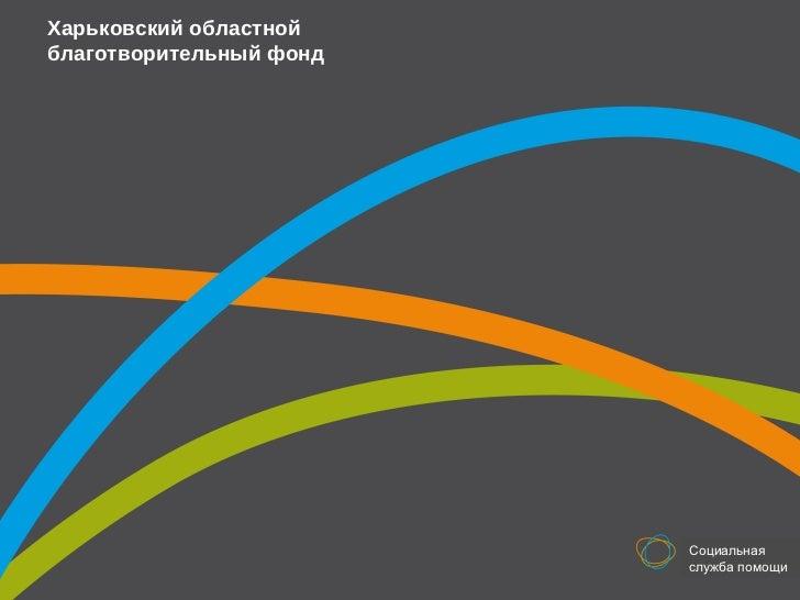 Харьковский областной  благотворительный фонд Социальная служба помощи