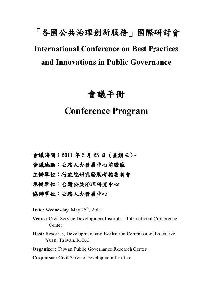 「各國公共治理創新服務」國際研討會International Conference on Best Practices   and Innovations in Public Governance                        ...