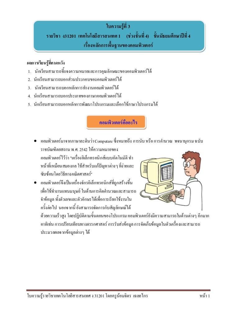 ใบความรู้ที่ 2 หลักการพื้นฐานของคอมพิวเตอร์