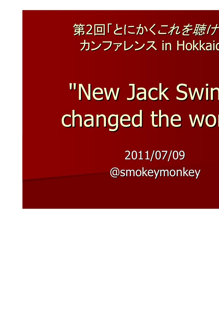 "第2回「とにかくこれを聴け!」  カンファレンス in Hokkaido ""New Jack Swing""changed the world.       2011/07/09     @smokeymonkey"