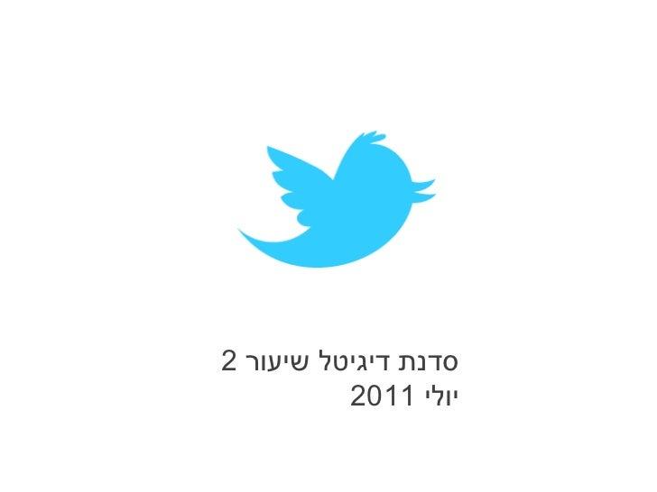 סדנא ללימוד טוויטר