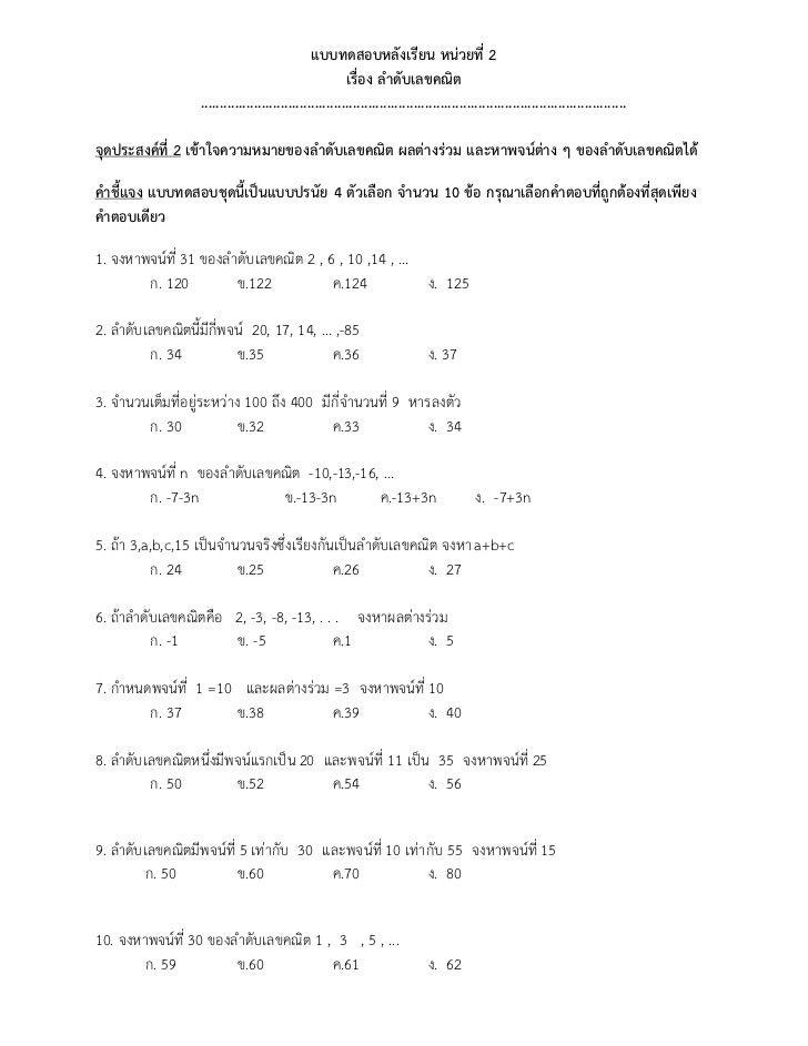 แบบทดสอบหลังเรียน หน่วยที่ 2                                                         เรื่อง ลาดับเลขคณิต                  ...