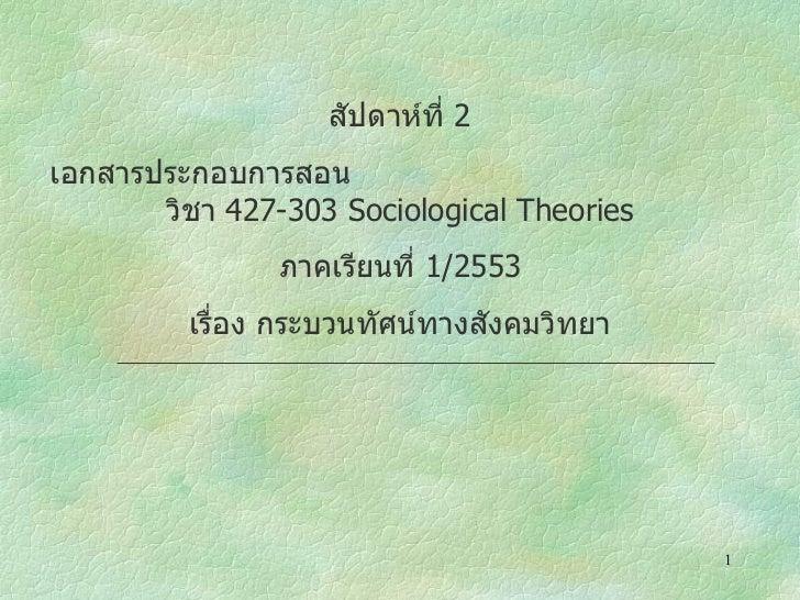 สัปดาห์ที่ 2 กระบวนทัศน์ทางสังคมวิทยา