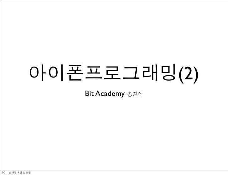 아이폰프로그래밍(2)