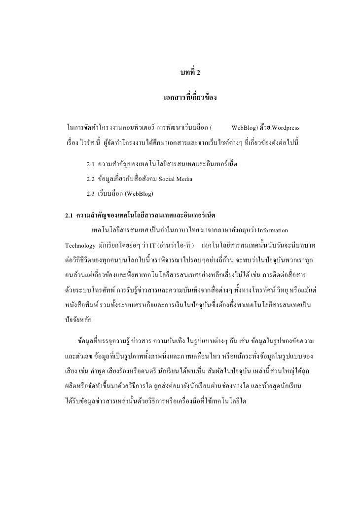บทที่ 2                                       เอกสารที่เกี่ยวข้ องในการจัดทาโครงงานคอมพิวเตอร์ การพัฒนาเว็บบล็อก (        ...