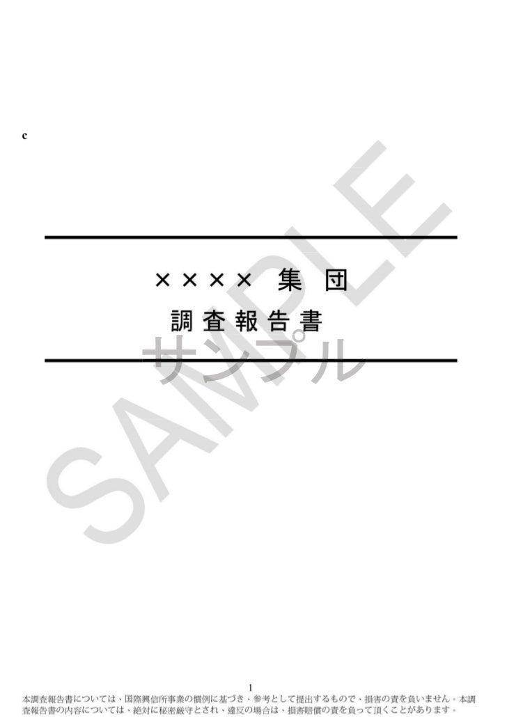 台湾企業信用調査サンプル2