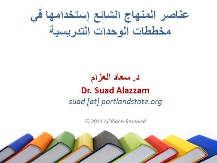 عناصر المنهاج الشائع إستخدامها فً    مخططات الوحدات التدرٌسٌة             د. سعبد العزام          Dr. Suad Alazzam...