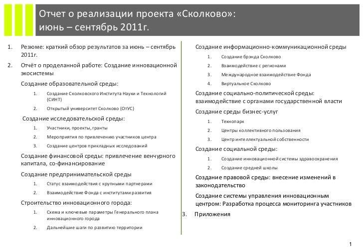 отчет по юридическому консультированию образец - фото 8