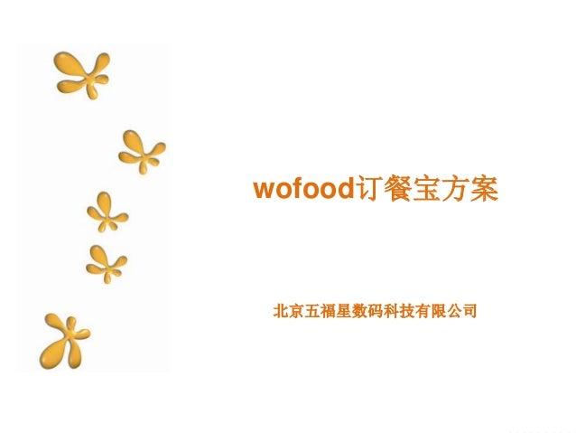 wofood订餐宝方案 北京五福星数码科技有限公司