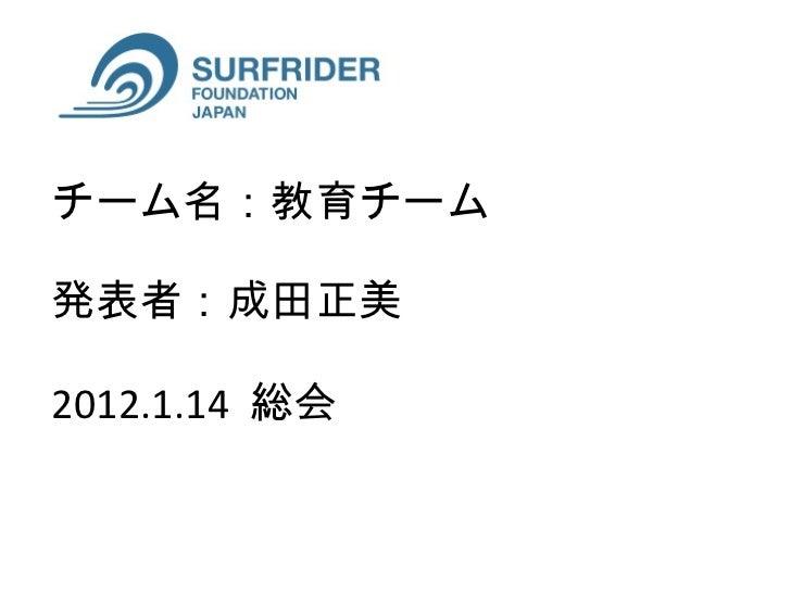 2) 年次総会活動報告sfj