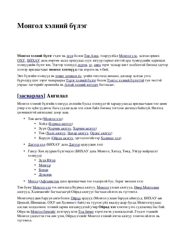 Монголхэлнийбүлэг  МонголхэлнийбүлэггэдэгньзүүнболонТөвАзид,тодруулбалМонголулс,залганорших ОХУ,БНХАУда...