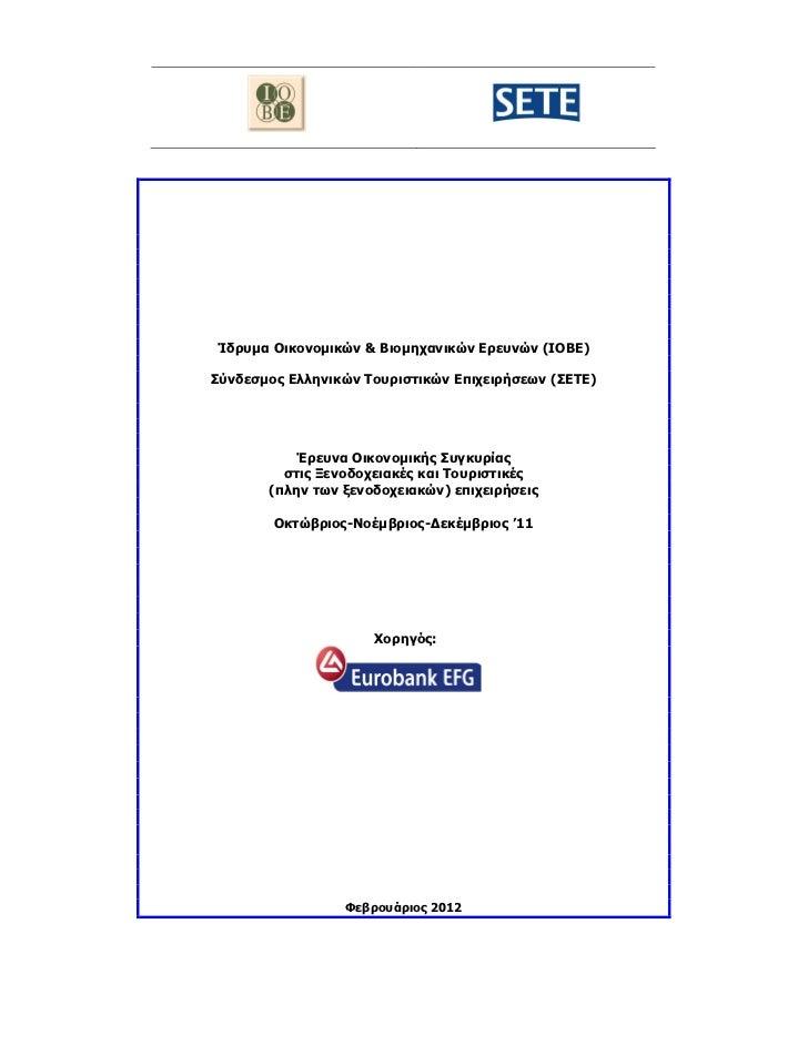 2η έρευνα οικονομικής συγκυρίας στις ξενοδοχειακές και τουριστικές επιχειρήσεις