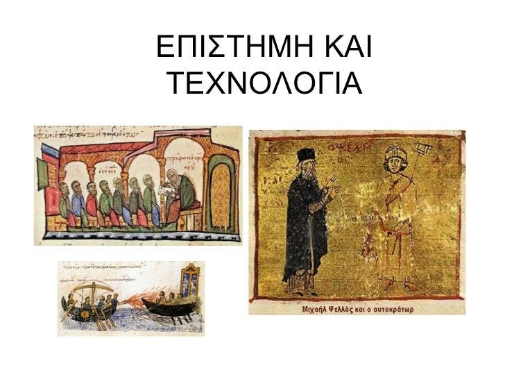 ο πολιτισμος στο βυζαντιο 2