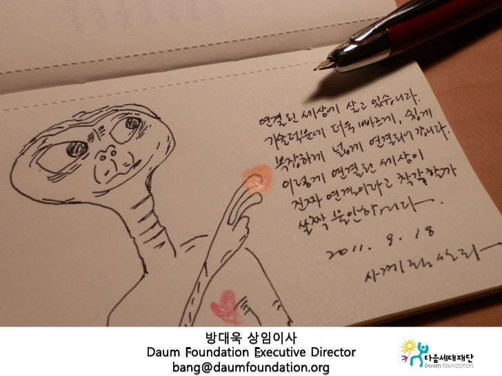 방대욱 상임이사Daum Foundation Executive Director   bang@daumfoundation.org