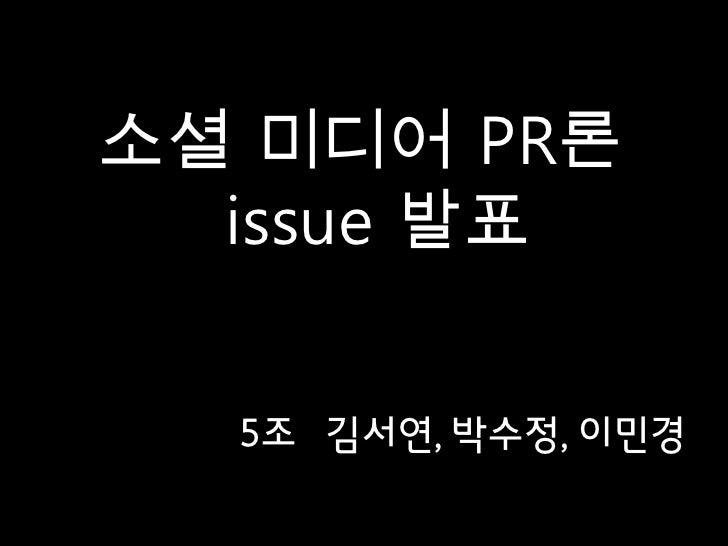 소셜 미디어 PR론  issue 발표  5조 김서연, 박수정, 이민경