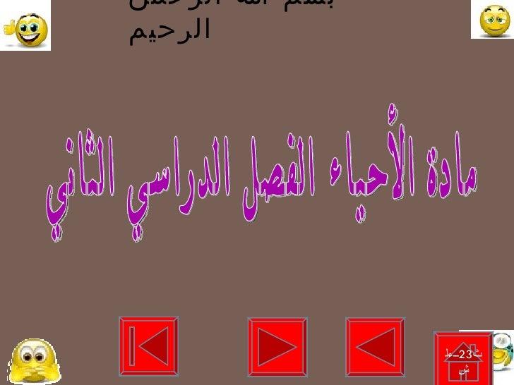 بسم ا الرحمنالرحيم               ث32ــءل                   ش