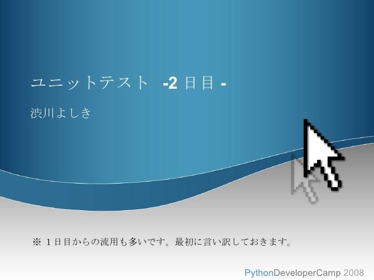 ユニットテスト_2日目