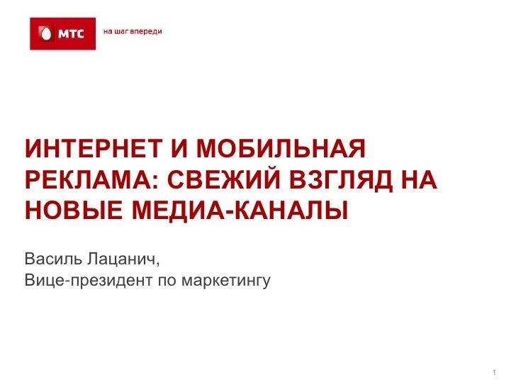 Василь Лацанич МТС