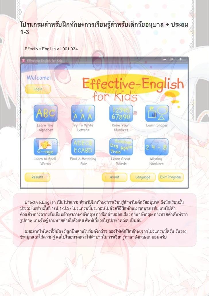 โปรแกรมสําหรับฝึกทักษะการเรียนรู้สําหรับเด็กวัยอนุบาล + ประถม1-3  Effective.English.v1.001.034   Effective.English เป็นโปร...