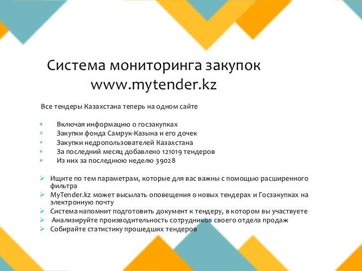 Система мониторинга закупок       www.mytender.kzВсе тендеры Казахстана теперь на одном сайте    Включая информацию о госз...