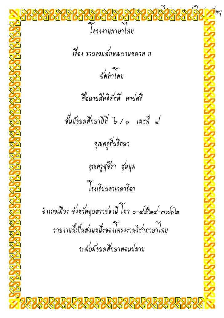 ผิดพลาด! ตัวเลขไม่สามารถถูกแสดงในรูปแบบที่ระบุ                โครงงานภาษาไทย          เรื่อง รวบรวมลักษณนามหมวด ก         ...