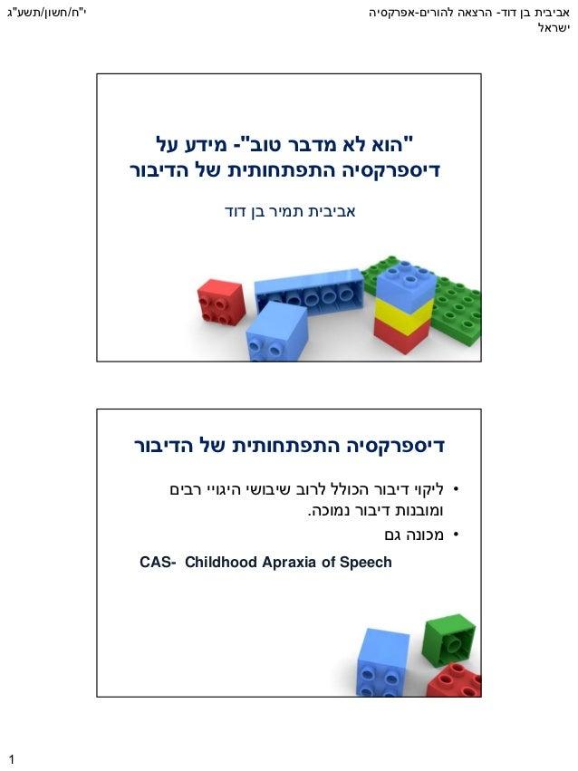 אפרקסיה ילדית של הדיבור (2)