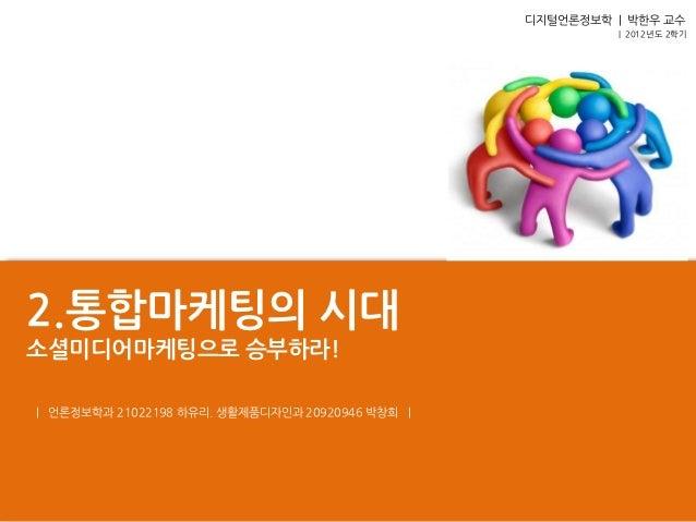 디지털언론정보학 | 박핚우 교수                                                          | 2012년도 2학기2.통합마케팅의 시대소셜미디어마케팅으로 승부하라!| 언론정보학과...