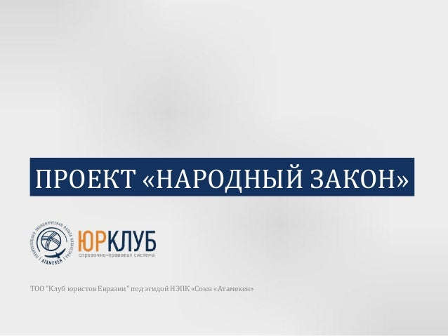 ЮрКлуб _ Атамекен - Народный закон