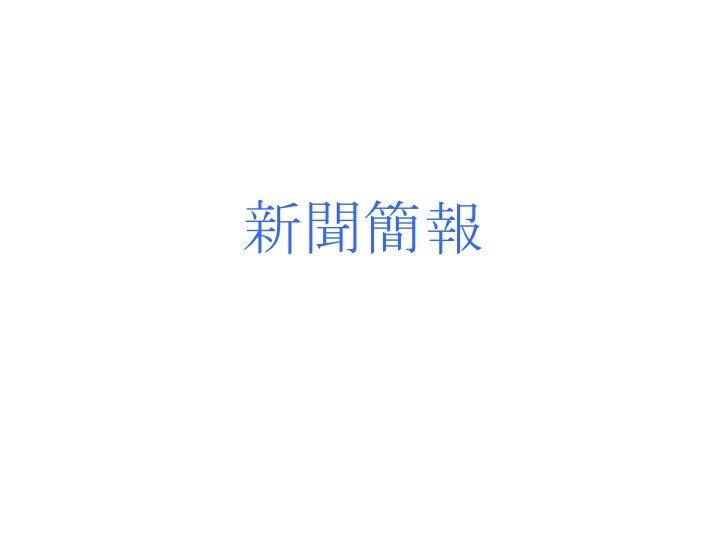 新聞簡報2