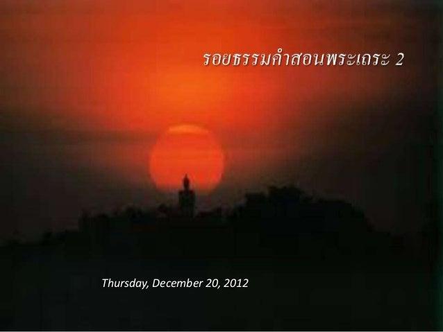 Thursday, December 20, 2012