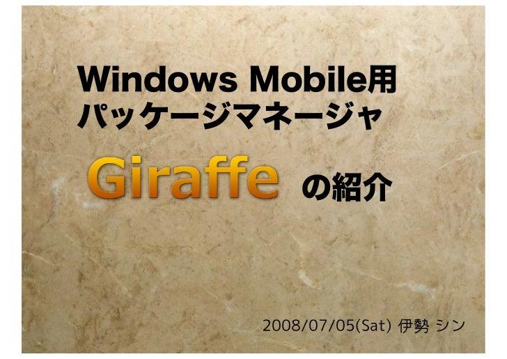 Windows Mobile用パッケージマネージャ Giraffe の紹介