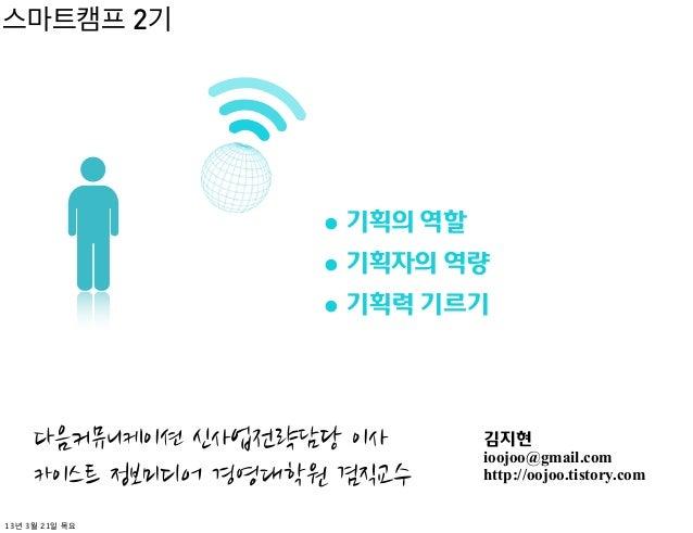 기획자 스마트 캠프 2기