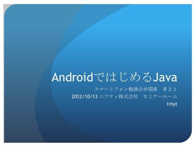 AndroidではじめるJava
