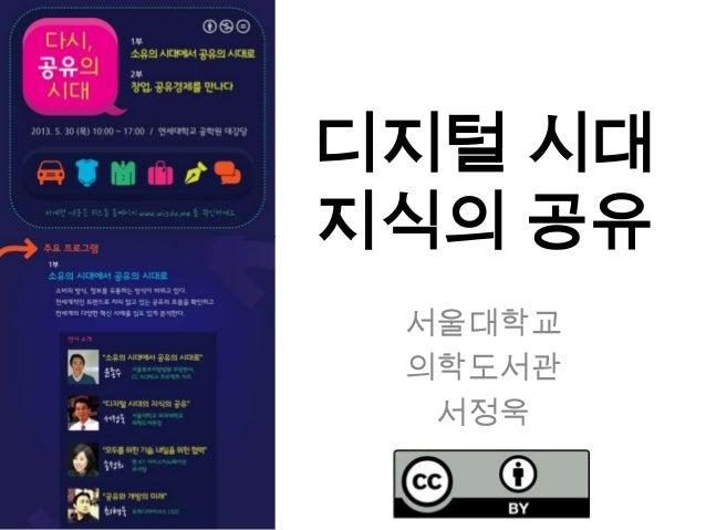 디지털 시대지식의 공유서울대학교의학도서관서정욱