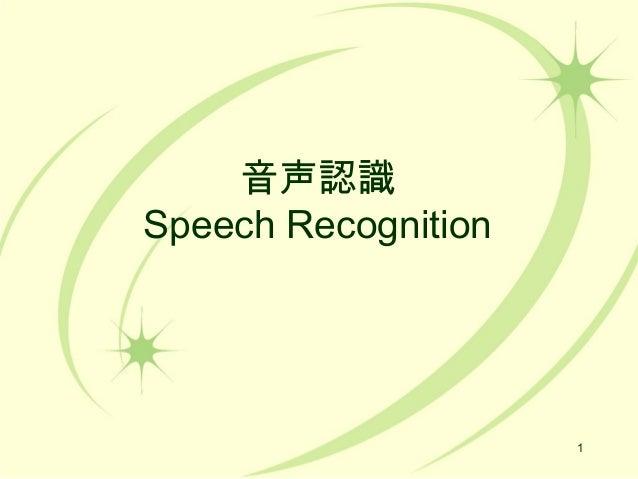1 音声認識 Speech Recognition