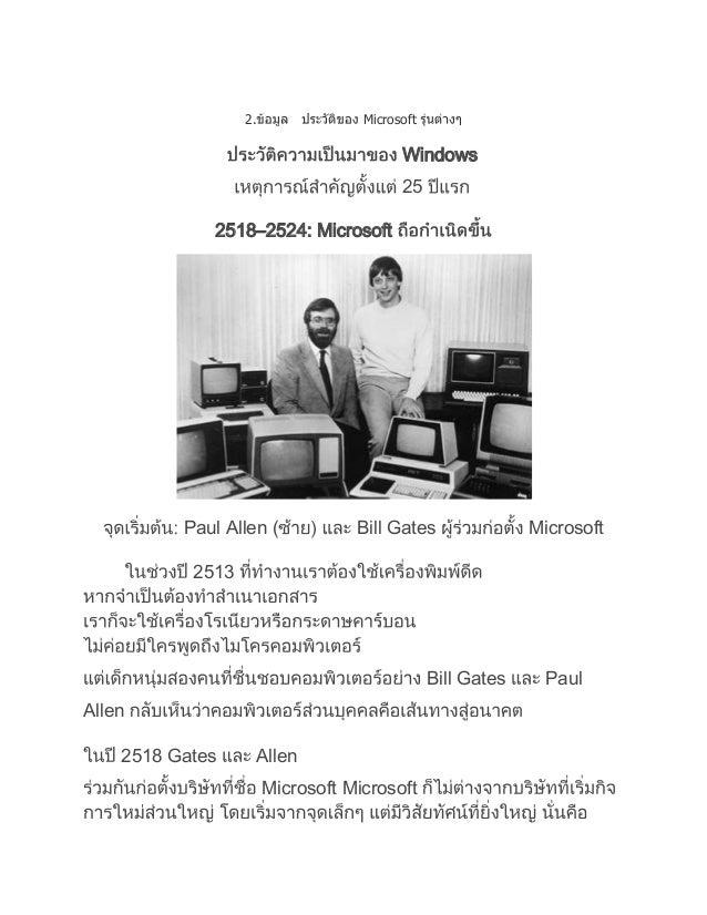 2. Microsoft Windows 25 2518–2524: Microsoft Paul Allen ( Bill Gates Microsoft 2513 Bill Gates Paul Allen 2518 Gates Allen...
