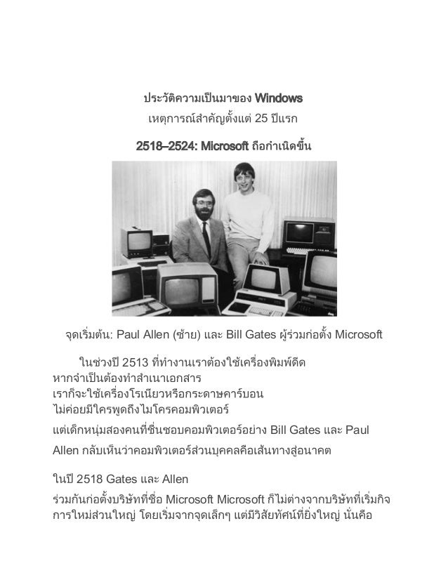 Windows 25 2518–2524: Microsoft Paul Allen ( Bill Gates Microsoft 2513 Bill Gates Paul Allen 2518 Gates Allen Microsoft Mi...