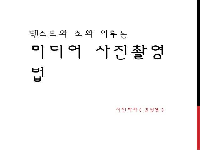 스타트업 기자단 - 미디어 사진촬영(김남용 토야네북스 대표)