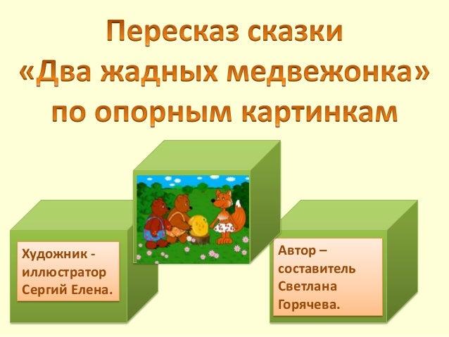 Автор – составитель Светлана